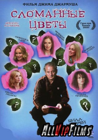 Сломанные цветы / Broken Flowers (2005) HDRip + DVD5 + DVD9 + BDRip 720p + BDRip 1080p