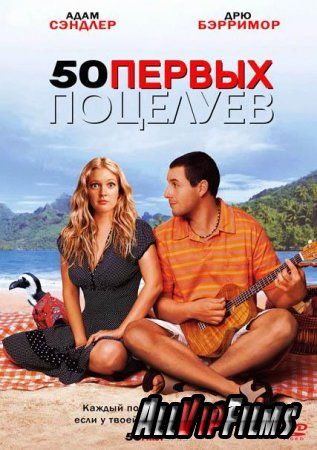 50 первых поцелуев / 50 First Dates (2004) BDRip/2100 + BDRip 720p + BDRip 1080p